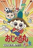 おじゃる丸 マロのゆかいな世界[DVD]