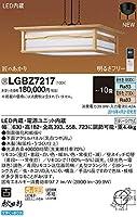 パナソニック(Panasonic) Everleds LED 匠のあかり 和風ペンダント リモコン調光・リモコン調色 LGBZ7217 (~10畳) (受注生産品)