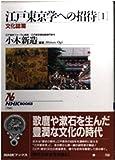江戸東京学への招待〈1〉文化誌篇 (NHKブックス)