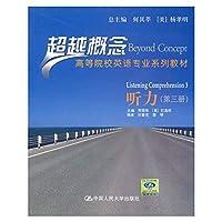 听力(第三册)(超越概念——高等院校英语专业系列教材)附赠光盘