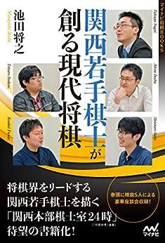 [池田 将之]の関西若手棋士が創る現代将棋 (マイナビ将棋BOOKS)