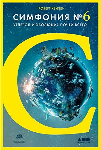 Симфония №6: Углерод и эволюция почти всего (Russian Edition)