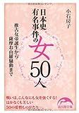 日本史有名事件の女50人 (新人物往来社文庫)