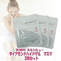 SKINHYU スキンヒュー ダイヤモンドハイドロゲルマスク 3枚セット