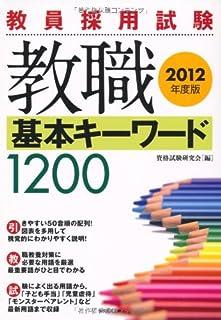 教員採用試験 教職 基本キーワード1200[2012年度版]