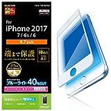 エレコム iPhone 8/フィルム/フルカバー/BLカット/反射防止ホワイト