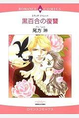 黒百合の復讐 (ハーレクインコミックス) Kindle版