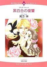 黒百合の復讐 (ハーレクインコミックス)
