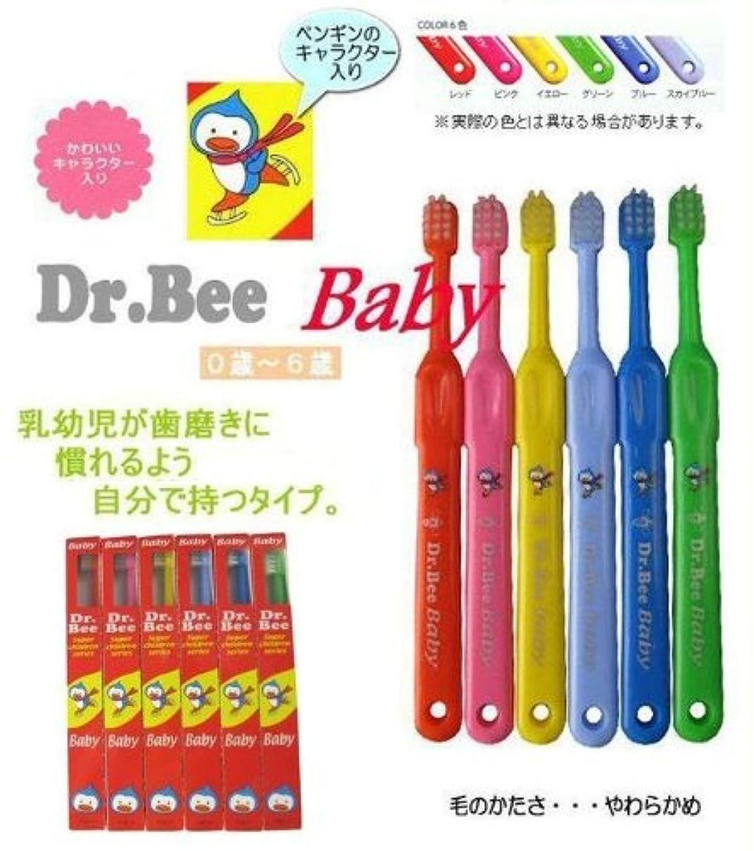 明確な文庫本距離BeeBrand Dr.BEE 歯ブラシ ベビー やわらかめ