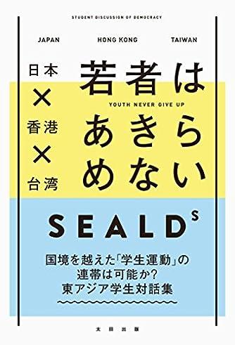 日本×香港×台湾 若者はあきらめない