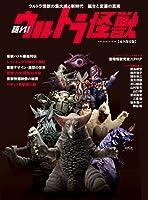 語れ! ウルトラ怪獣 (ベストムックシリーズ・44)