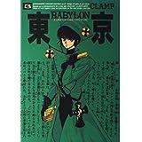 東京BABYLON―A save Tokyo city story (3) (WINGS COMICS)