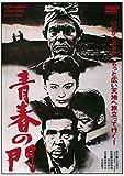 青春の門[DVD]