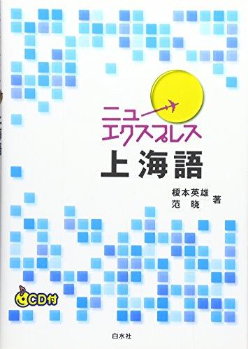 ニューエクスプレス 上海語