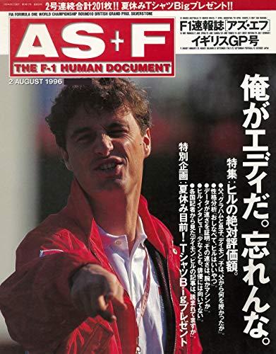 AS+F(アズエフ)1996 Rd10 イギリスGP号 [雑誌]