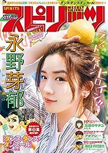 週刊ビッグコミックスピリッツ 126巻 表紙画像
