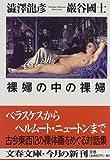 裸婦の中の裸婦 (文春文庫)