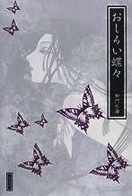 おしろい蝶々 (文芸シリーズ)