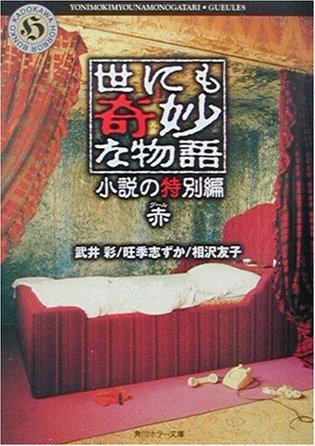 世にも奇妙な物語―小説の特別編 赤 (角川ホラー文庫)の詳細を見る