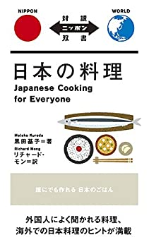 Tankobon Softcover ????? Japanese Cooking for Everyone?????? (????????) [Unknown] Book
