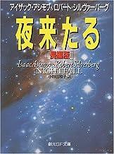 夜来たる 長編版 (創元SF文庫)