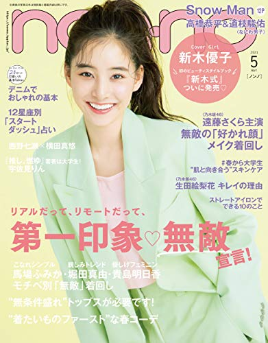non-no (ノンノ) 2021年5月号 [雑誌]