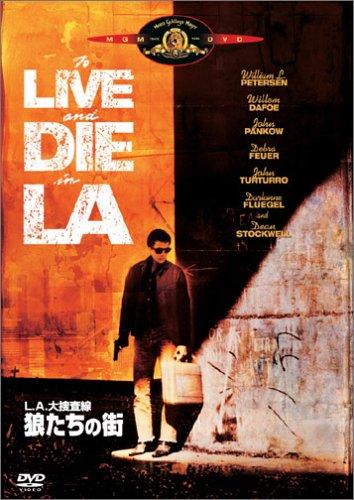 L.A.大捜査線/狼たちの街 [DVD]