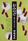 おみやげ―贈答と旅の日本文化