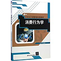 Consumer behavior in the 21st Century Business Administration outstanding teaching(Chinese Edition)