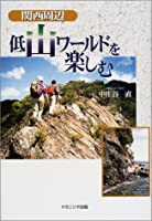 関西周辺 低山ワールドを楽しむ