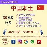 中国 本土 大陸 高速4G/LTEデータSIMカード (30GB 1ヶ月)