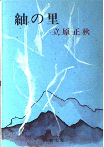 紬の里 (新潮文庫)