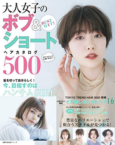 BEST HIT! 大人女子のボブ&ショートヘアカタログ500 主婦の友生活シリーズ