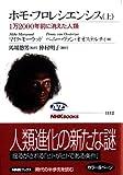 ホモ・フロレシエンシス〈上〉―1万2000年前に消えた人類 (NHKブックス)