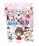 Reバース for you ブースターパック 東方Project BOX