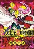 殺人姫と不死の魔術師 2 (マッグガーデンコミックス Beat'sシリーズ)