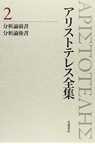 分析論前書 分析論後書 (新版 アリストテレス全集 第2巻)