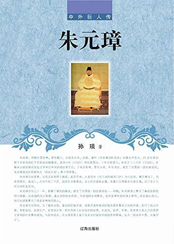 朱元璋 (Chinese Edition)