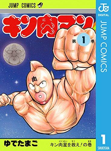 キン肉マン 1 (ジャンプコミックスDIGITAL)