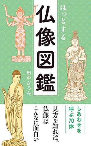 ほっとする 仏像図鑑の詳細を見る