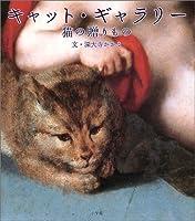 キャット・ギャラリー―猫の贈りもの