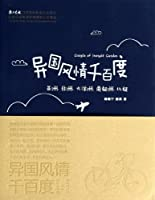 Google of Insight Guides(Chinese Edition)