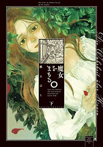 魔女をまもる。(下) (Nemuki+コミックス)