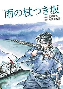 雨の杖つき坂 (SPコミックス)