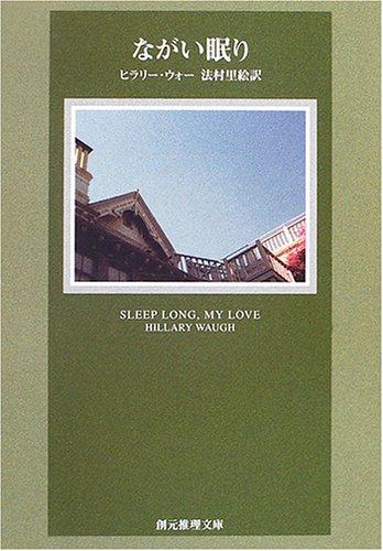 ながい眠り (創元推理文庫)