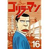 ゴリラーマン(16) (ヤングマガジンコミックス)