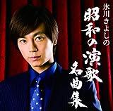 氷川きよしの昭和の演歌名曲集(Aタイプ)(初回限定盤)(DVD付)