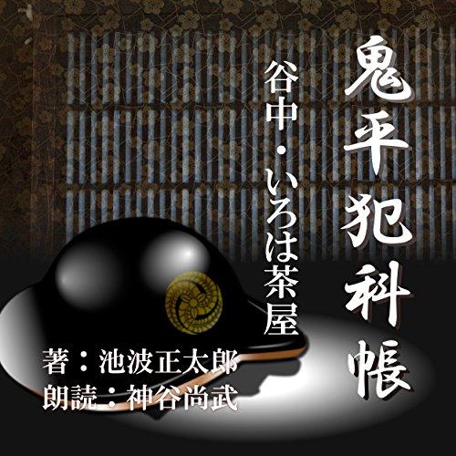 『谷中・いろは茶屋 (鬼平犯科帳より)』のカバーアート