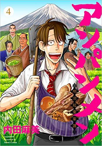 アンパンメン-明治起業家譚- 4巻 (まんが王国コミックス)