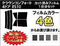 TOYOTA トヨタ クラウンコンフォート 4ドア 車種別 カット済み カーフィルム #S10 / ダークスモーク